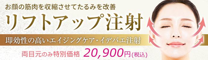 リフトアップ注射(イデバエ注射)両目元のみ特別価格19,000円
