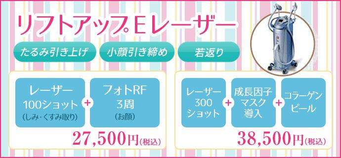 リフトアップEレーザー 100ショット15,000円