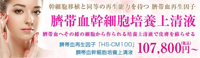 臍帯血再生因子「HS-CM100」 / 臍帯血幹細胞培養上清液