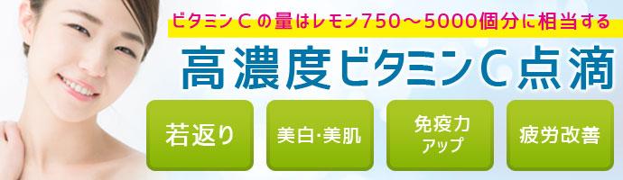 高濃度ビタミンC点滴 1回25g 12,000円(税抜)